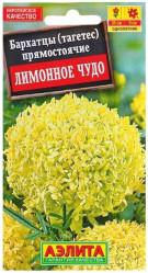 Бархатцы Лимонное чудо прямостоячие 0,1гр. (Аэлита)
