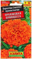 Бархатцы Оранжевая принцесса прямостоячие 0,3гр. (Аэлита)