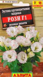 Эустома Рози F1 розовая пикоти, махровая 5шт. (Аэлита)