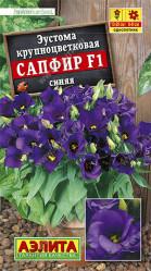 Эустома Сапфир синяя крупноцветков.  5шт. (Аэлита)