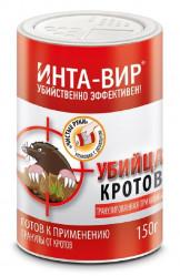 Инта-Вир от Кротов гранулированная приманка (пак.150гр.)
