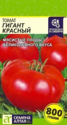 Гигант Красный  0,1 гр. (Сем Алт)