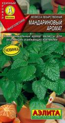 Мелисса Мандариновый аромат 5(Аэлита)