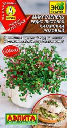 Микрозелень Редис листовой Китайский розовый 5г. (Аэлита)