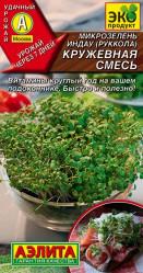 Микрозелень Руккола Кружевная смесь 3г. (Аэлита)