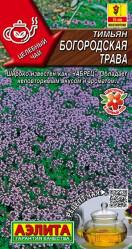 Тимьян Богородская трава 0,05 (Аэлита)