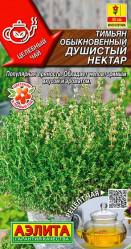 Тимьян обыкновенный Душистый нектар 0,2г (Аэлита)