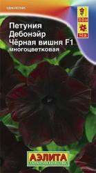 Петуния Дебонэйр Черная вишня F1 многоцветковая 7шт.(Аэлита)