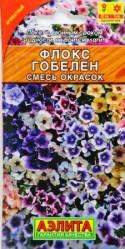 Флокс Гобелен, смесь окрасок 0,1г.(Аэлита)