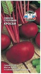 Свёкла Кросби (столовая) (Седек)
