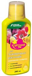 Цветочный Рай  для Луковичных растений  фл.0,2л. Буй