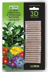 ГЕРА 3D - палочки  для Всех комнатных и террасных растений (60гр.)