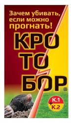 Кротобор К.1+К.2 (ВХ)