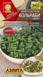 Микрозелень Кольраби микс 5гр (Аэлита)