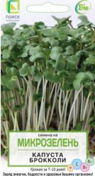 Микрозелень Микрозелень Капуста брокколи 5г.  (Поиск)