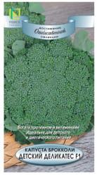 Капуста брокколи Детский деликатес F1  0.1гр. (Поиск)