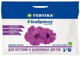 Фертика Leaf Power  для Петуний и балконных цветов (пак. 50гр.)