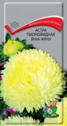Астра пионовидная  Дюшес Желтая 0,3гр. (Поиск)