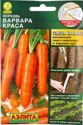Морковь Варвара краса 8м. (Лента) (Аэлита)