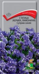 Статица серия Суприм  Синяя однол. 0,15гр. (Поиск)