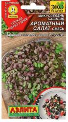 Микрозелень Микрозелень Базилик Ароматный салат, смесь (Аэлита)