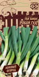 Лук на зелень Руобин Гуд 0,5гр. Ленивый огород (Гавриш)