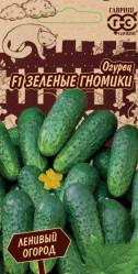 Огурцы Зеленые гномики F1 10шт. Ленивый огород (Гавриш)