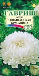 Астра пионовидная  Тяньшанская красавица белая 0,3гр. (Гавриш)