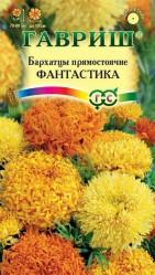 Бархатцы Фантастика смесь прямост. 0,1гр. однол. (Гавриш)