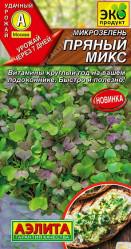 Микрозелень Пряный микс 2г. (Аэлита)
