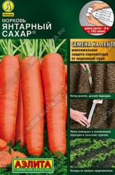 Морковь Янтарный сахар 2г. (Аэлита)