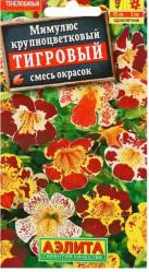 Мимулюс крупноцветковый тигровый, смесь сортов 0,03г. (Аэлита)