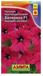 Петуния Балерина вишнево-розовая крупноцветковая F1 7шт. (Аэлита)