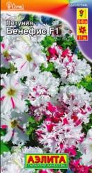 Петуния Бенефис F1 крупноцветковая бахромчатая 10шт. (Аэлита)