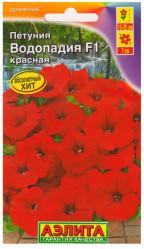 Петуния ВОДОПАДИЯ F1 красная 7шт. (Аэлита)