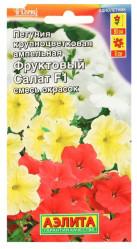 Петуния Фруктовый салат F1 ампельная крупноцветковая, смесь сортов 10шт. (Аэлита)