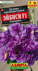 Эустома Эйбиси F1 пурпурная крупноцветковая махровая 5шт. (Аэлита)